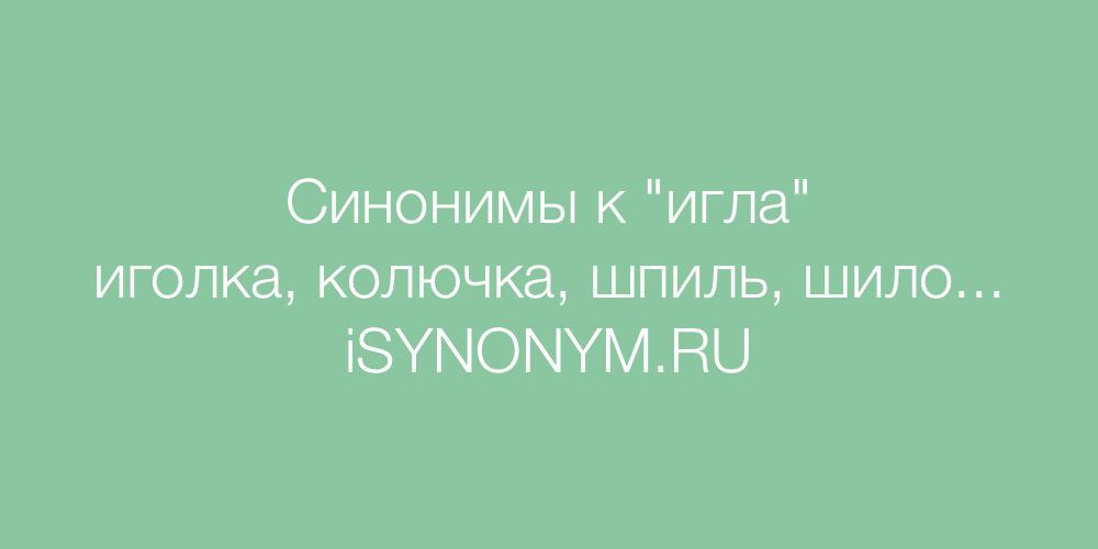 Синонимы слова игла