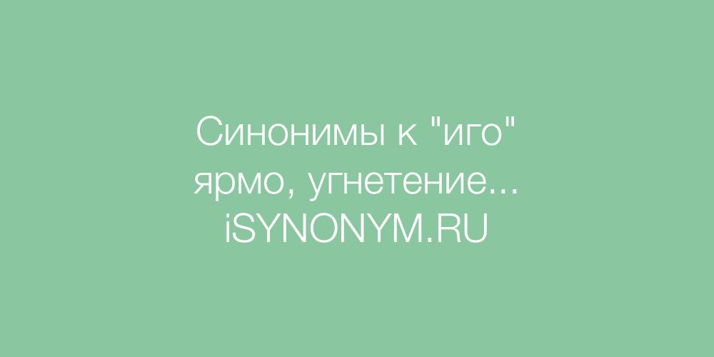 Синонимы слова иго