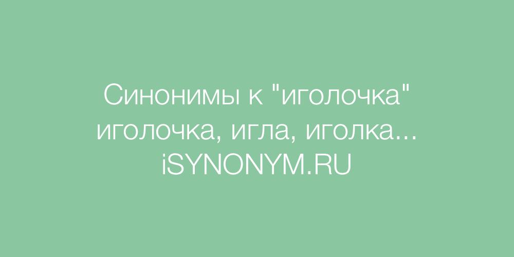 Синонимы слова иголочка