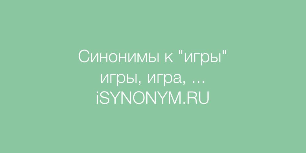Синонимы слова игры