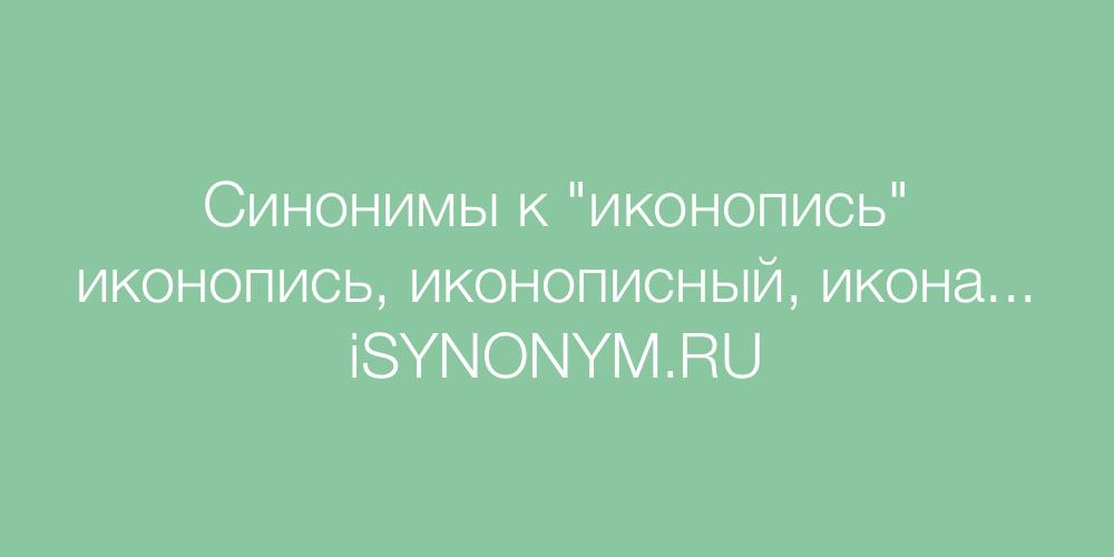 Синонимы слова иконопись