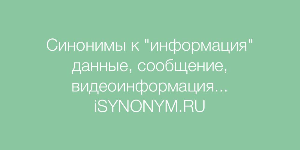 Синонимы слова информация