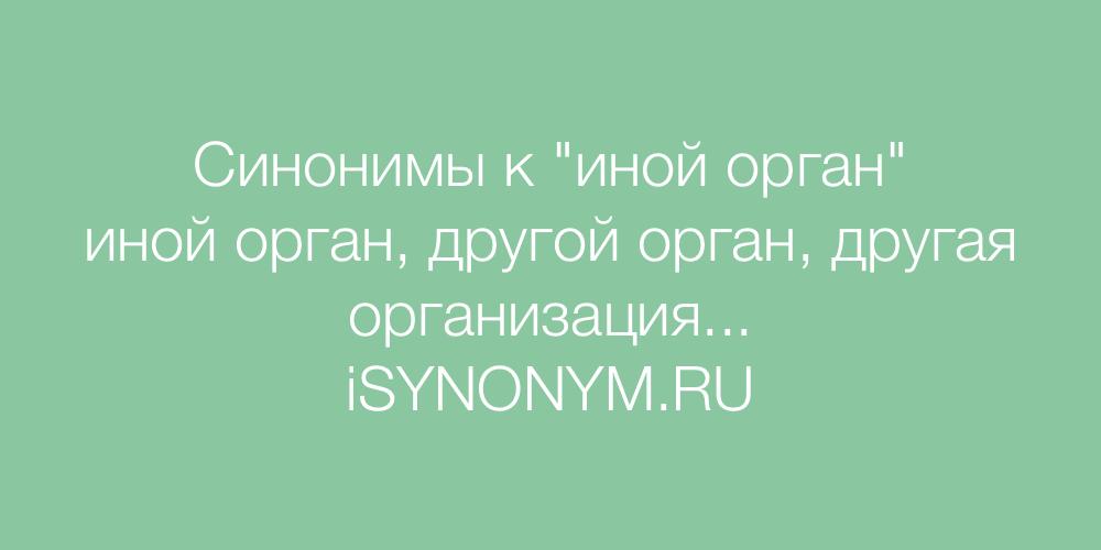 Синонимы слова иной орган