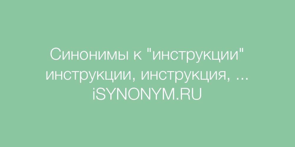 инструкция синоним к слову