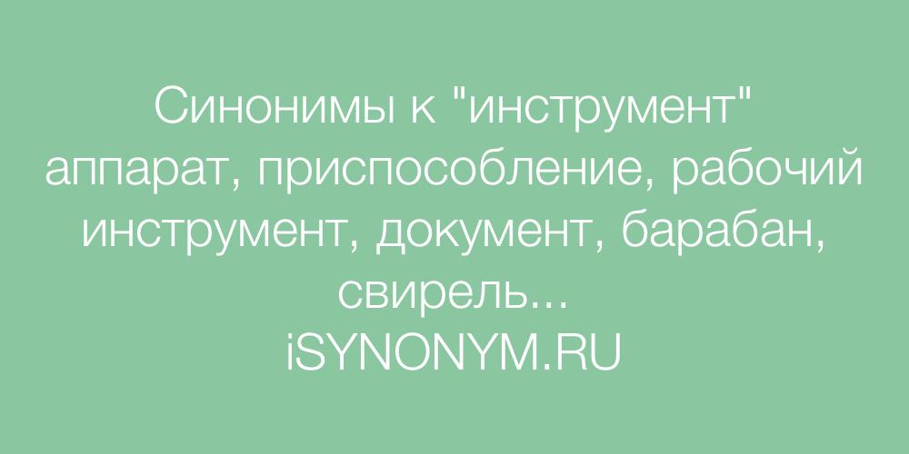 Синонимы слова инструмент