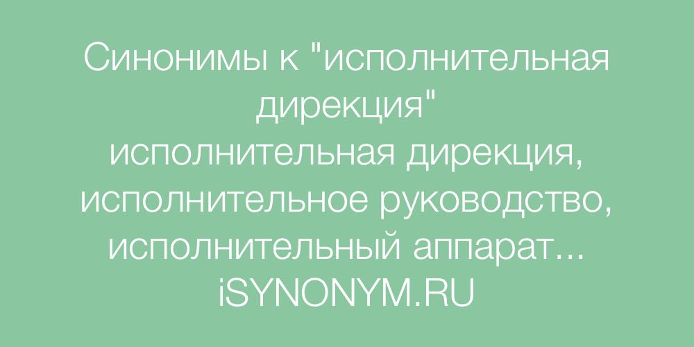 Синонимы слова исполнительная дирекция
