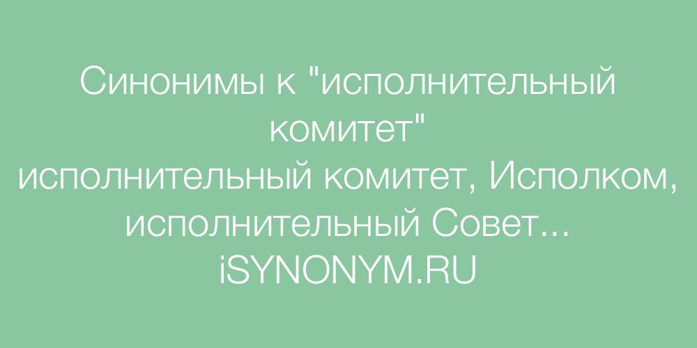 Синонимы слова исполнительный комитет