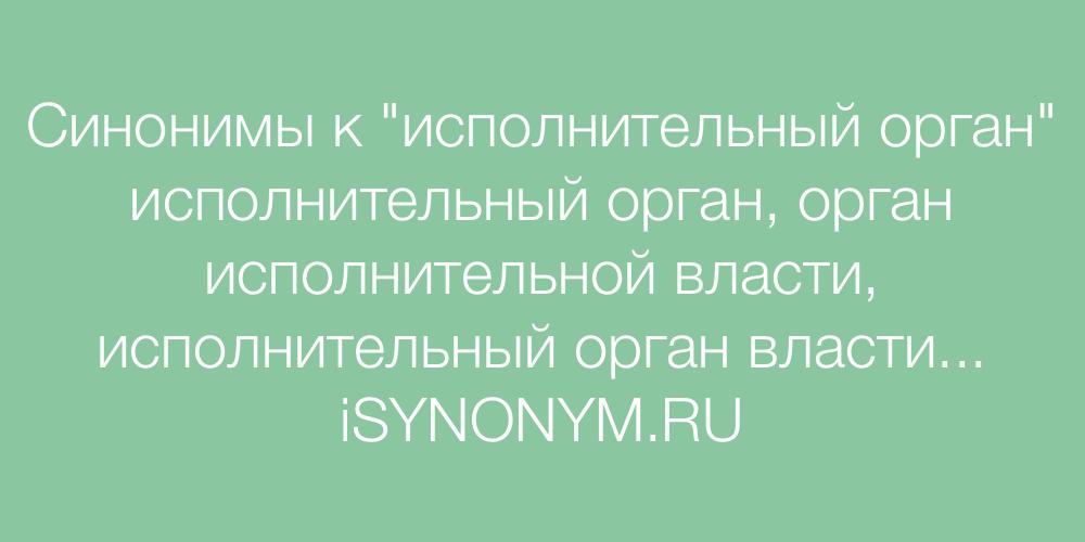 Синонимы слова исполнительный орган