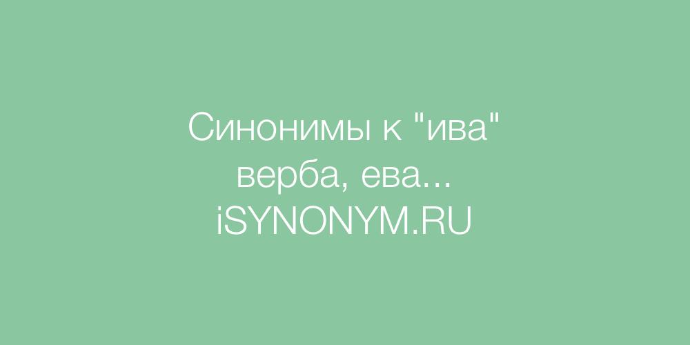 Синонимы слова ива