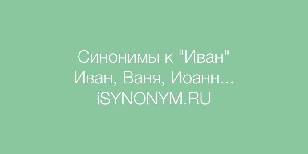 Синонимы слова Иван