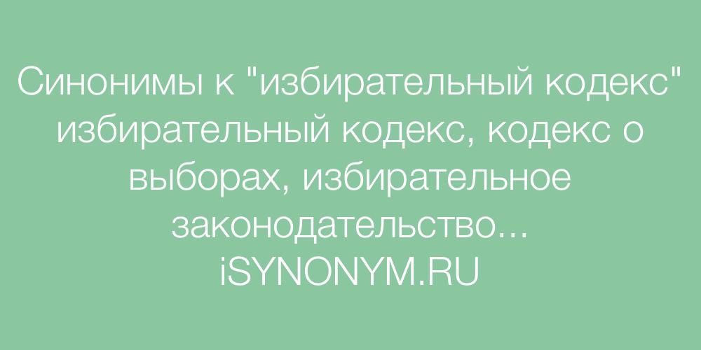 Синонимы слова избирательный кодекс