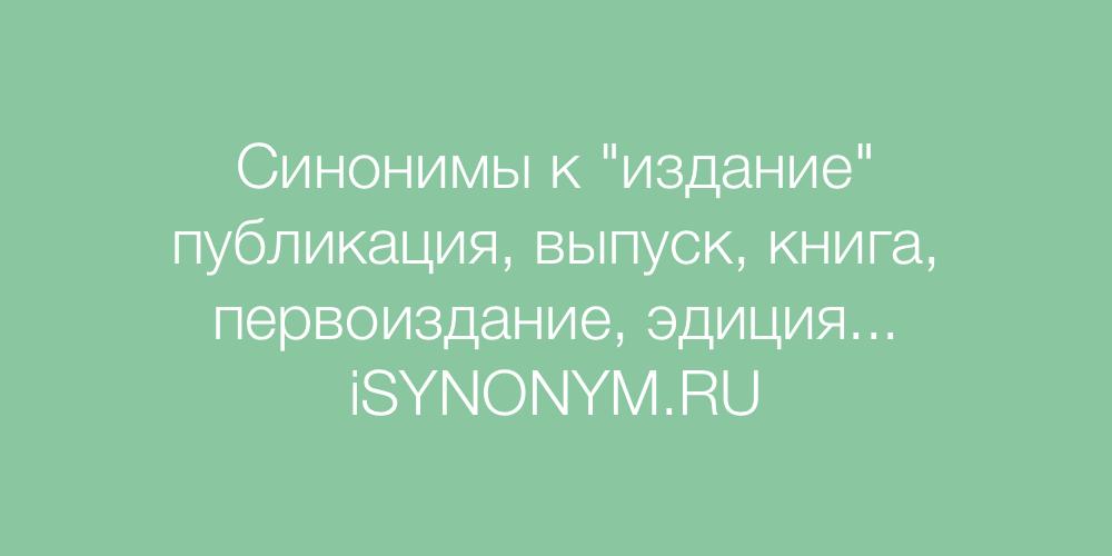 Синонимы слова издание