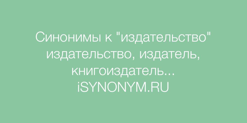 Синонимы слова издательство