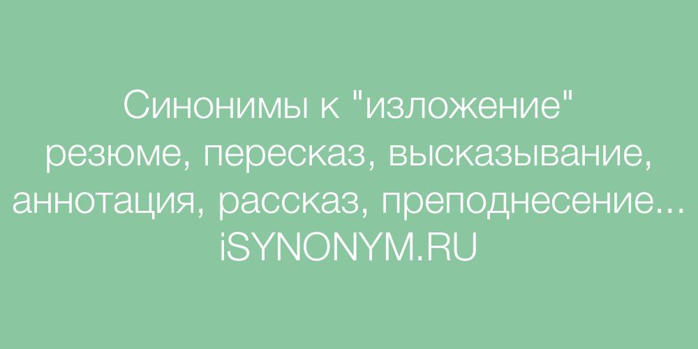 Синонимы слова изложение