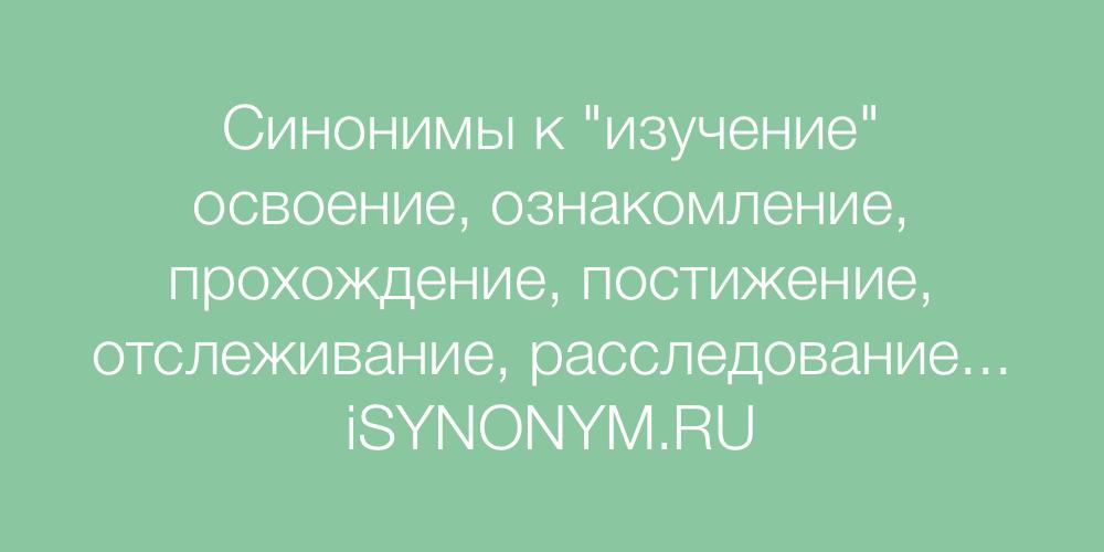 Синонимы слова изучение