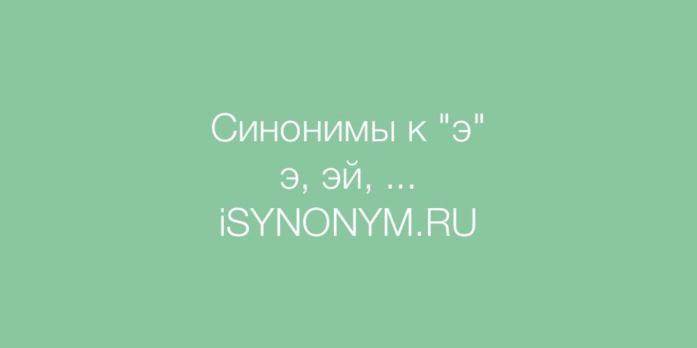 Синонимы слова э