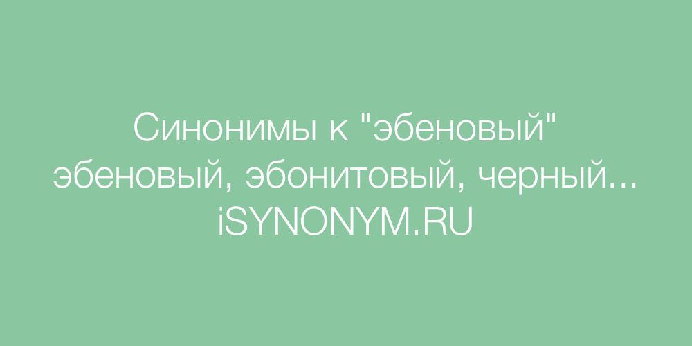 Синонимы слова эбеновый