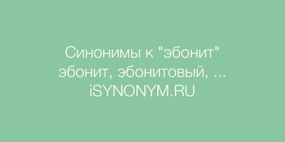 Синонимы слова эбонит