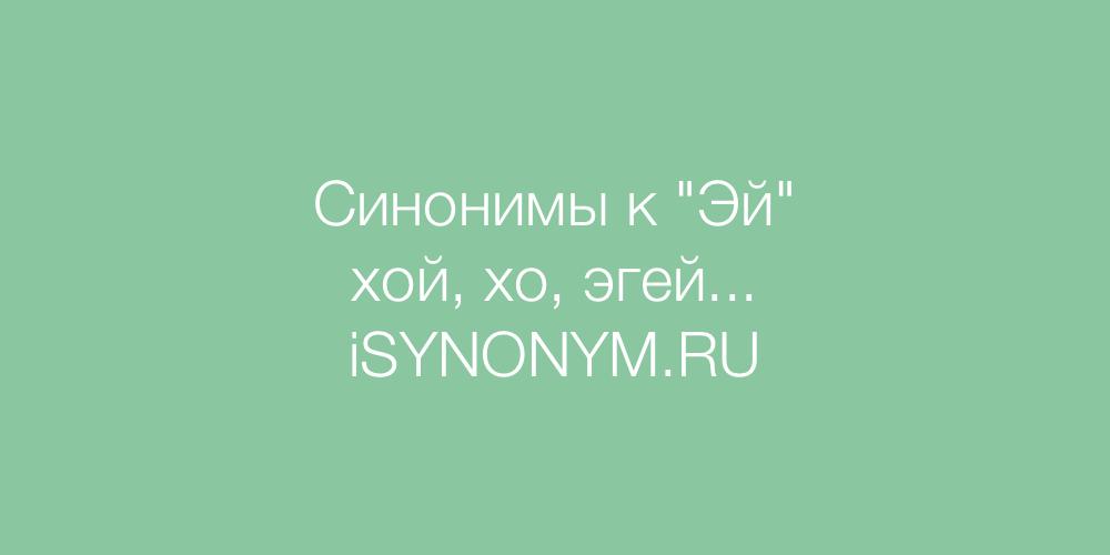 Синонимы слова Эй