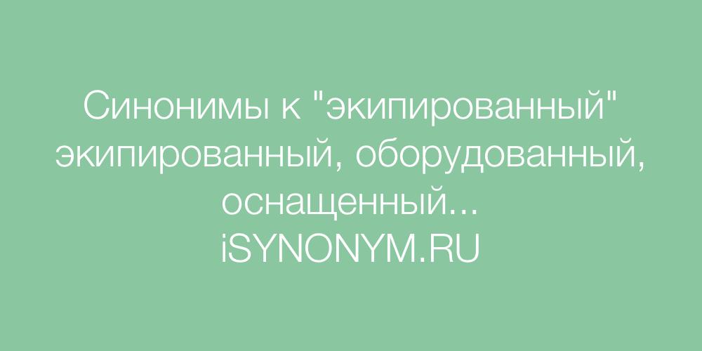 Синонимы слова экипированный