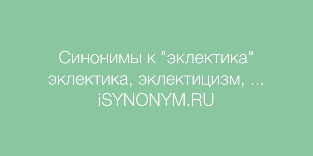 Синонимы слова эклектика