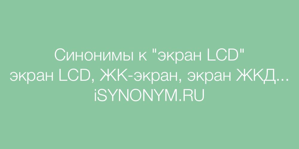 Синонимы слова экран LCD