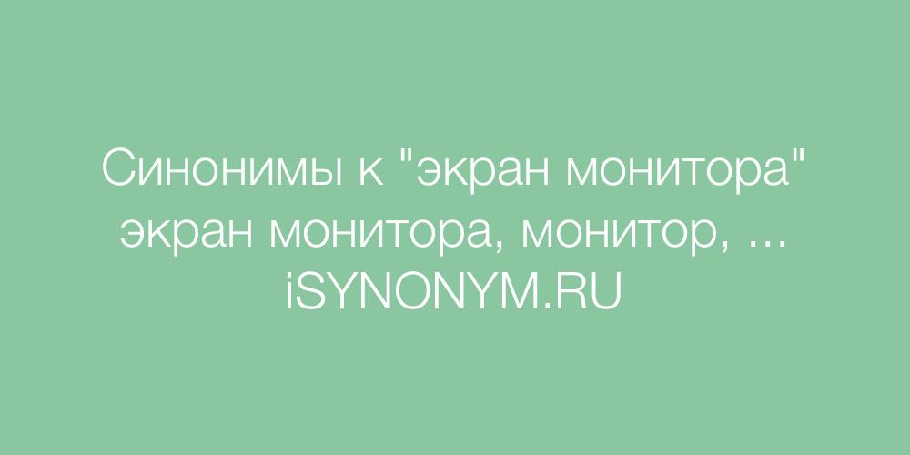 Синонимы слова экран монитора