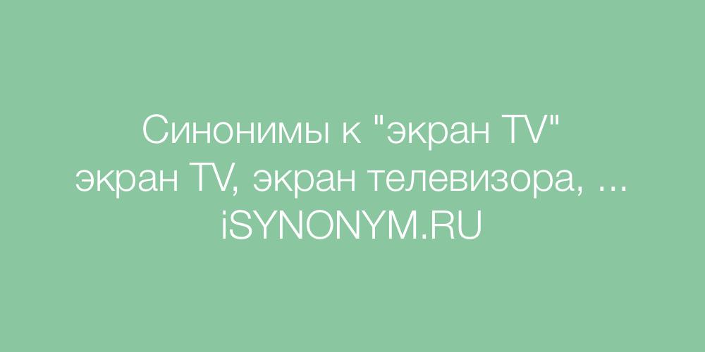 Синонимы слова экран TV