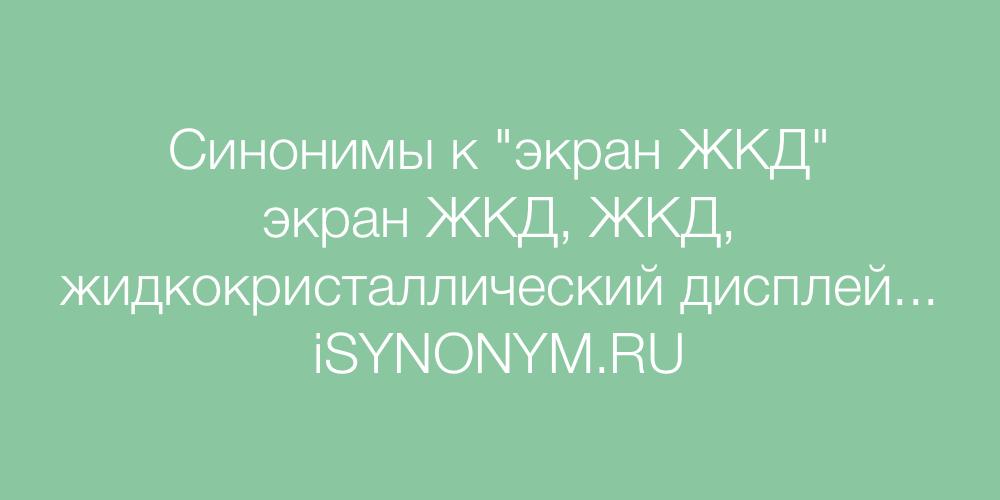 Синонимы слова экран ЖКД