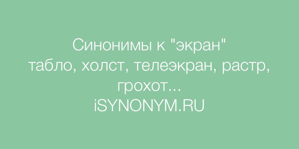 Синонимы слова экран