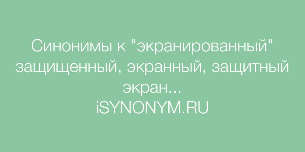 Синонимы слова экранированный