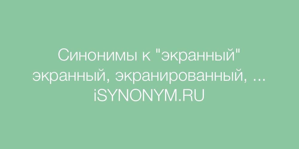 Синонимы слова экранный