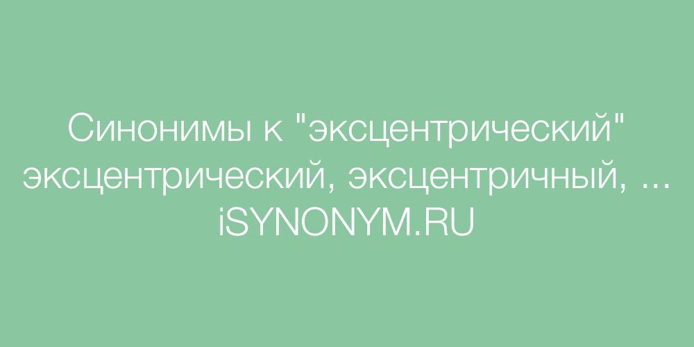 Синонимы слова эксцентрический