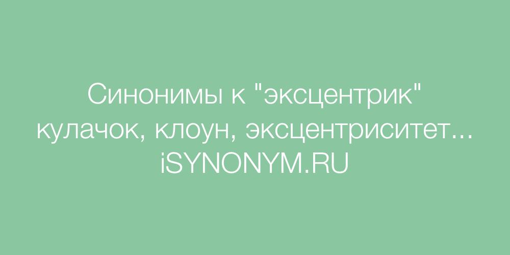 Синонимы слова эксцентрик
