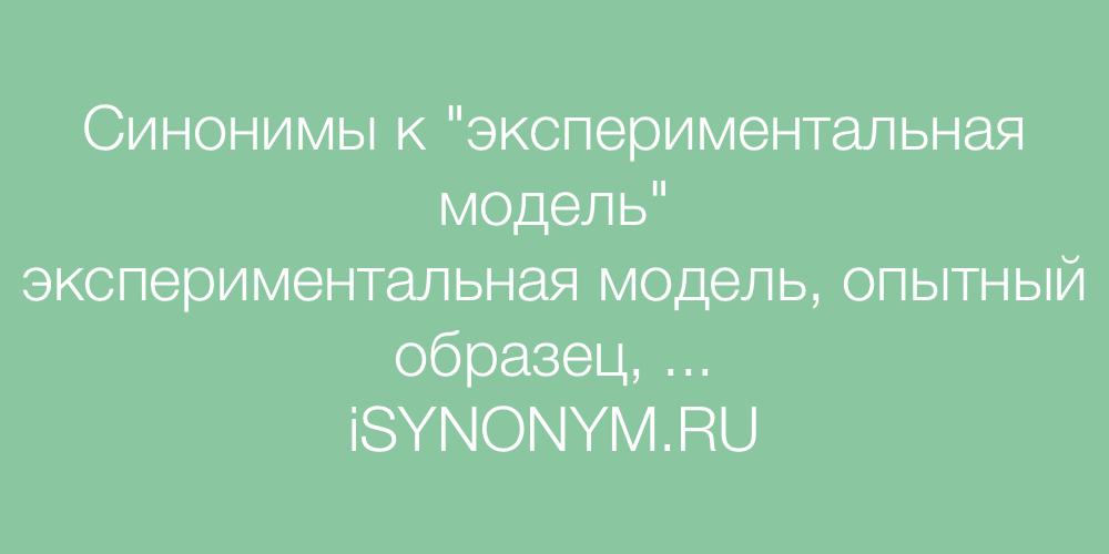 Синонимы слова экспериментальная модель