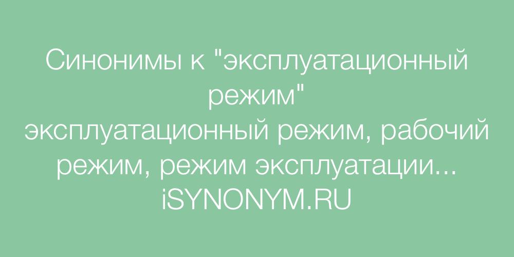 Синонимы слова эксплуатационный режим