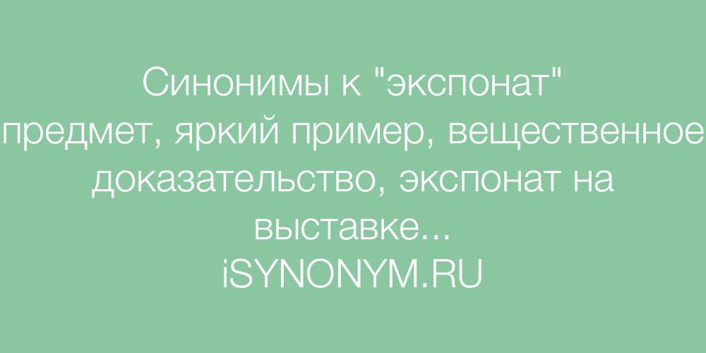 Синонимы слова экспонат