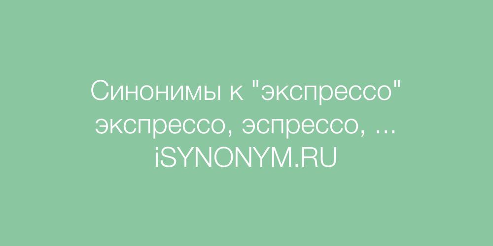 Синонимы слова экспрессо
