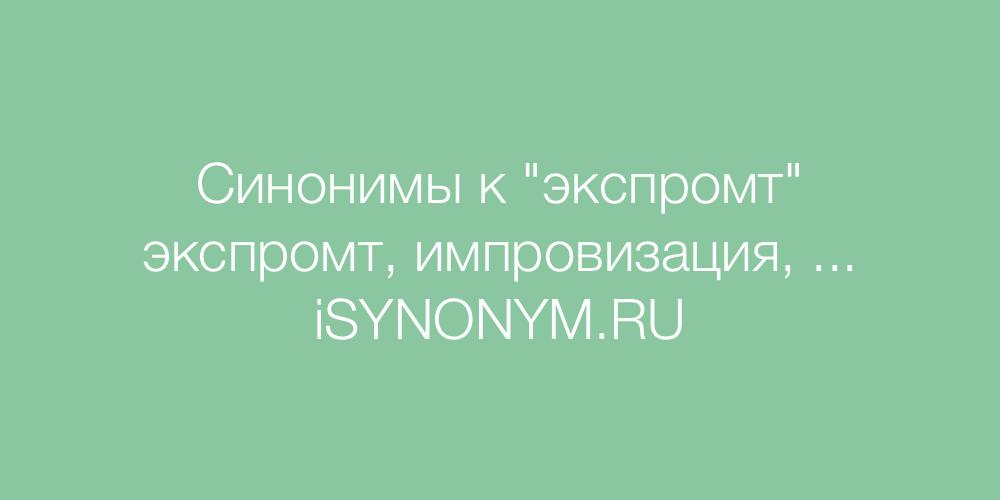 Синонимы слова экспромт