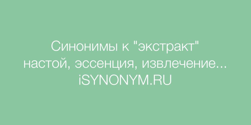 Синонимы слова экстракт