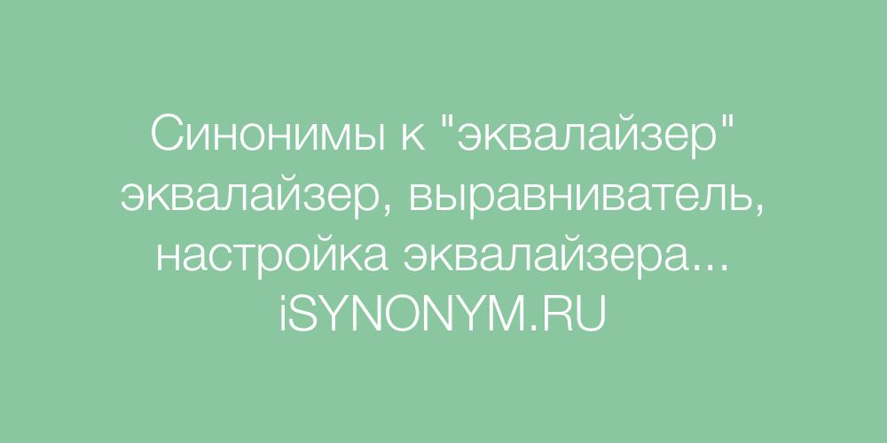 Синонимы слова эквалайзер
