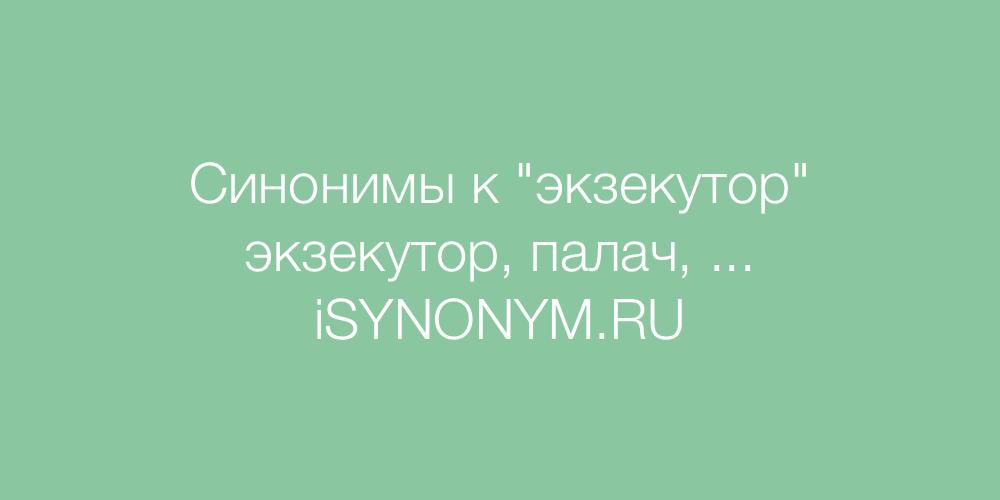 Синонимы слова экзекутор