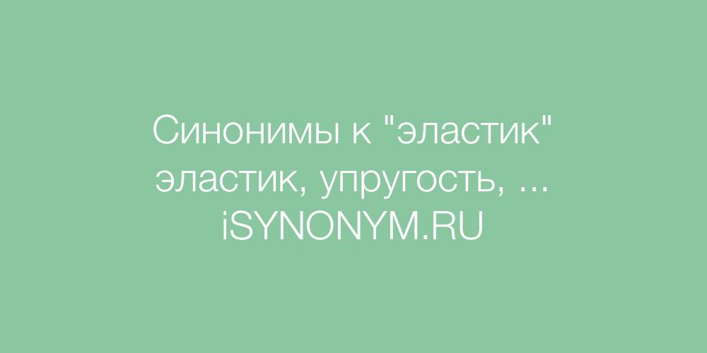Синонимы слова эластик