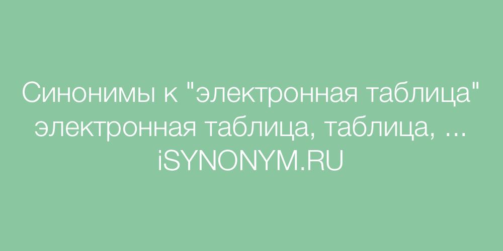 Синонимы слова электронная таблица
