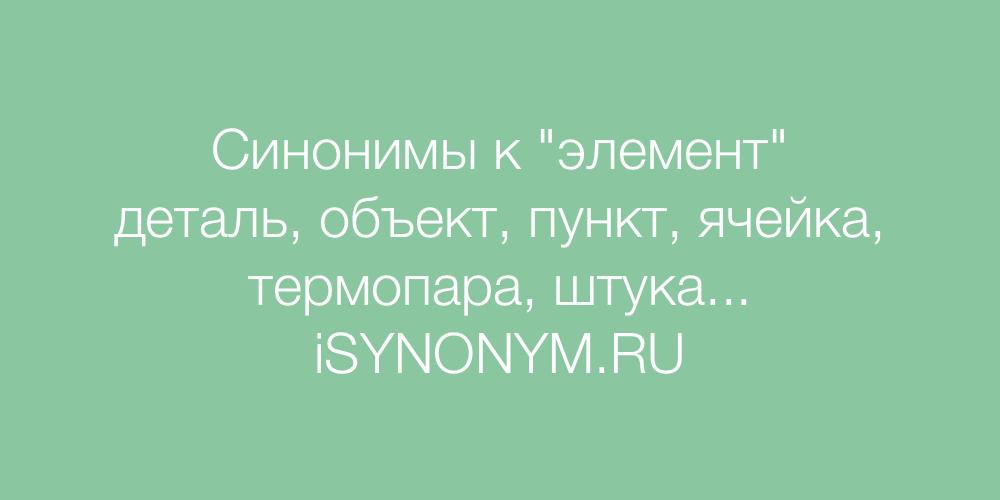 Синонимы слова элемент