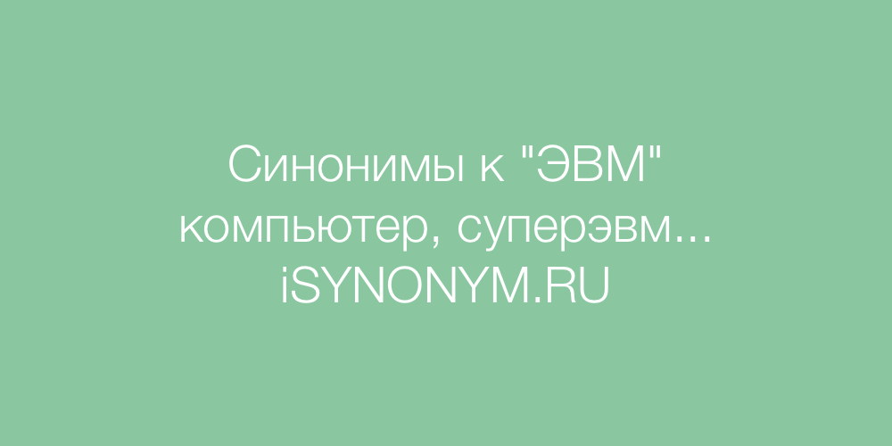 Синонимы слова ЭВМ