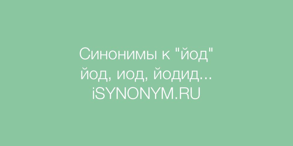 Синонимы слова йод