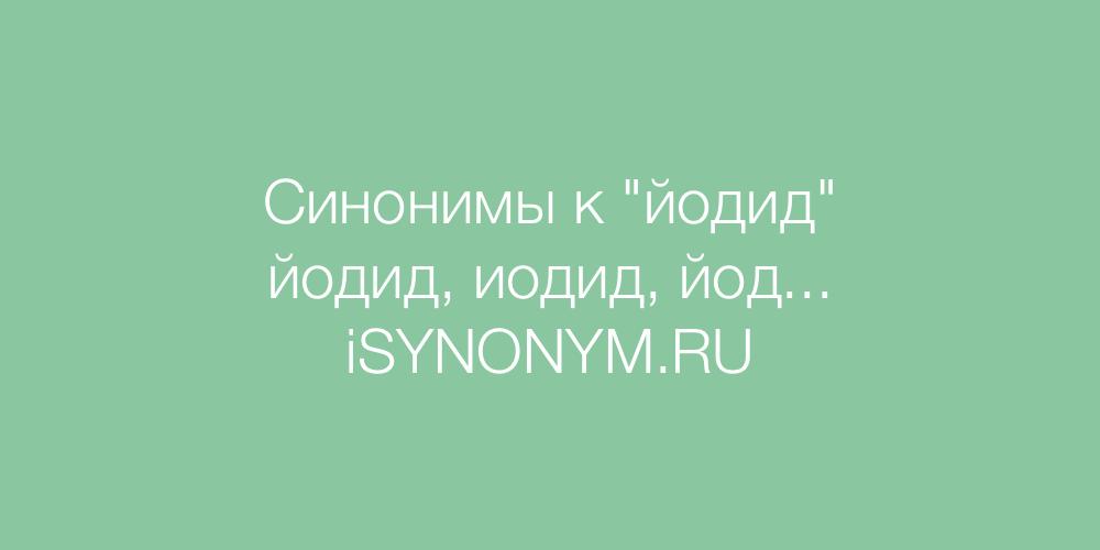 Синонимы слова йодид