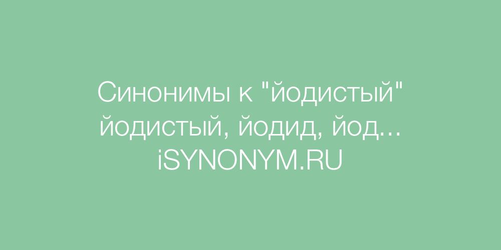 Синонимы слова йодистый