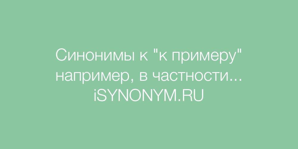 Синонимы слова к примеру